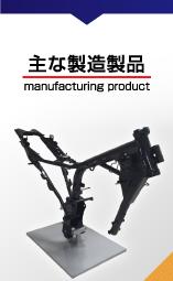 主な製品情報 合志技研工業株式会社 GOSHI