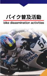 バイク普及活動 合志技研工業株式会社 GOSHI