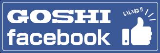 合志技研工業株式会社 GOSHI facebook
