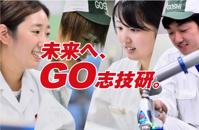 合志技研工業株式会社 GOSHI