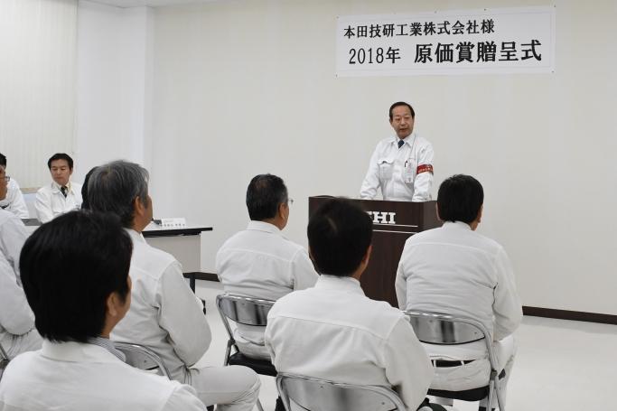 本田技研工業㈱様からのお言葉