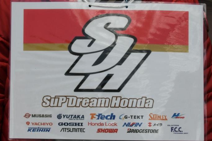 Sup Dream Honda