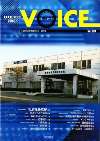 2017年度社内報「VOICE」表紙