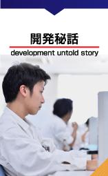 開発秘話 合志技研工業株式会社 GOSHI