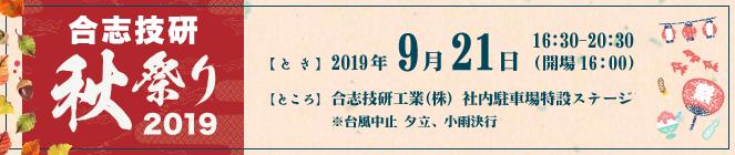 合志技研 秋祭り 2019