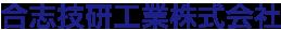 ロゴ 合志技研工業株式会社 GOSHI