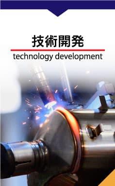 技術開発 合志技研工業株式会社 GOSHI