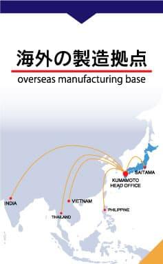 海外の製造拠点 合志技研工業株式会社 GOSHI