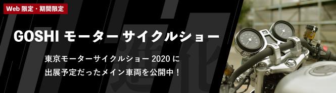 GOSHI モーターサイクルショー