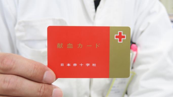 常連さんはMy献血カードをいつも机の中に!