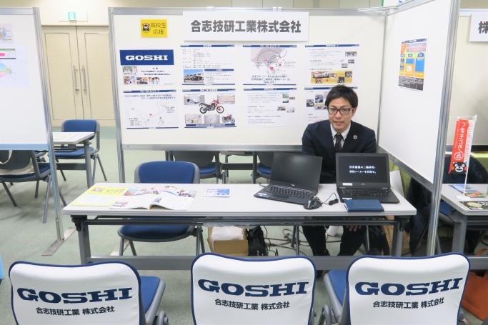 GOSHIブース
