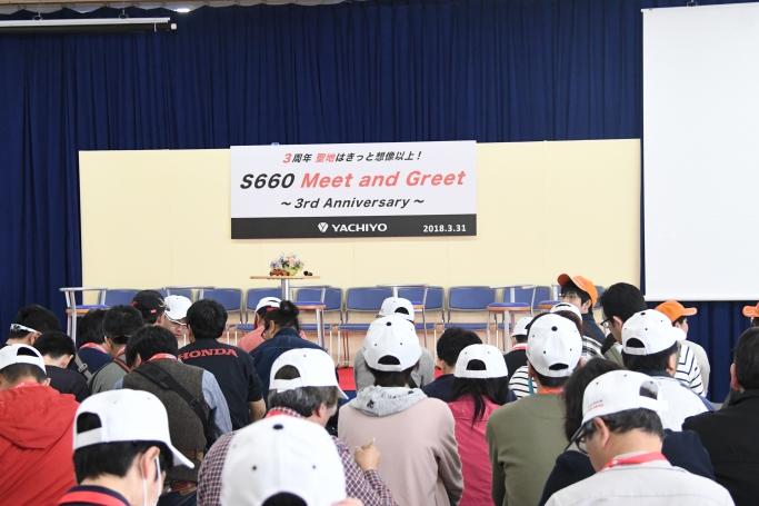 S660イベント開幕