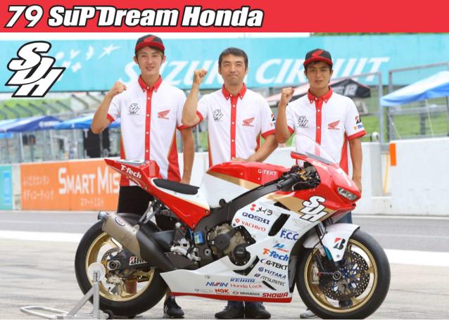 Team SuP Dream Honda(岩戸亮介、山口辰也、作本輝介)