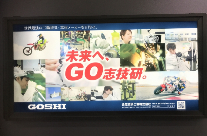 阿蘇くまもと空港看板。デザインを一新。